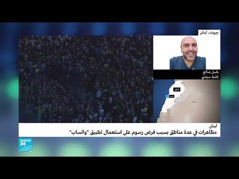 باسل صالح: الوضع العام في لبنان هو وضع مأزوم.. والنظام السياسي أيضا  - نشر قبل 3 ساعة