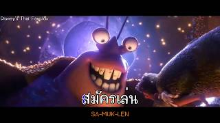 ️🎤 วับวาว (Sing-A-Long) | Shiny (Thai)
