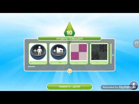 Как выполнить задание в SimsFreePlay Посетить соседа?Знакомися с городком и персонажами