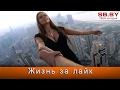 Экстремальная фотосессия русской красавицы на крыше небоскреба