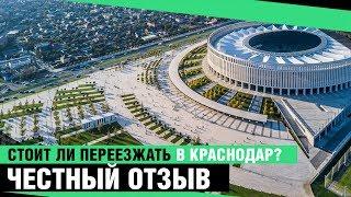 Стоит ли переезжать в Краснодар | Честный отзыв