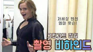 해리 포터 촬영 비하인드 / 그린고트 잠입씬 / 한글자…