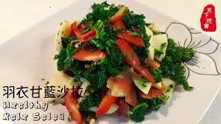 羽衣甘蓝沙拉 Healthy Kale Salad by 天下吃货 World Wild Foodies