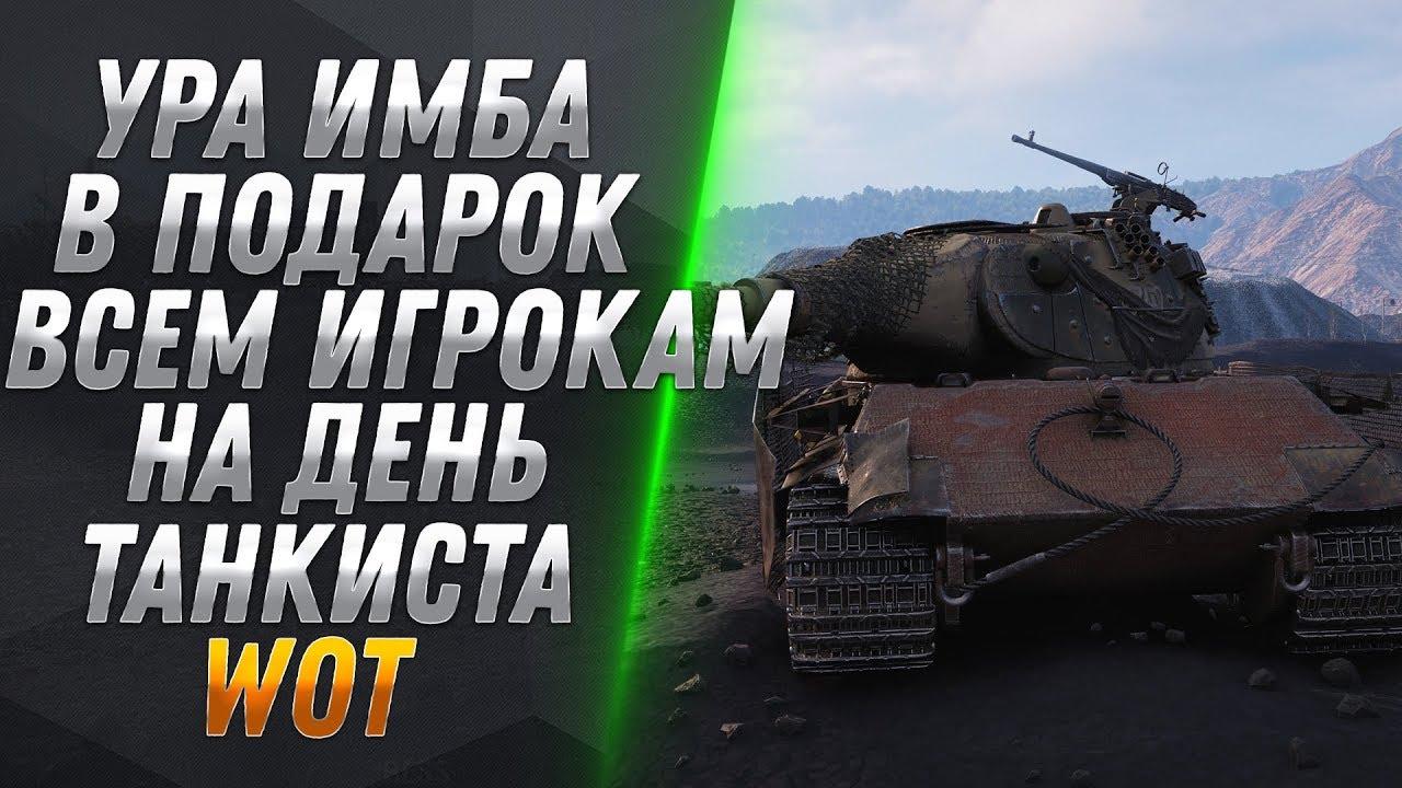 бонус код на день танкиста wot