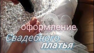 Оформление свадебного платья. Ручная работа. Стразы, бусины и другой декор.