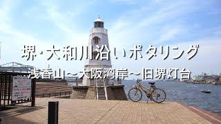 堺市・大和川沿い ポタリング2018