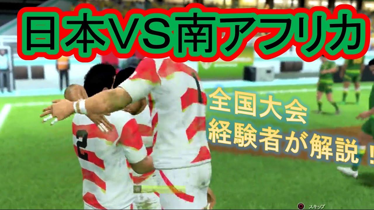 ラグビー ゲーム ps4