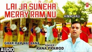 Lai Ja Suneha Meray Ram Nu I Himachali Ram Bhajan I RANA PRAMOD I Audio Song I Ghar Ram Nai Aana