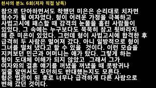 천사의 분노 6회(저자 직접 낭독)