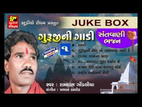 Ramdas Goladiya   |  Kabir Saheb | Audio Song