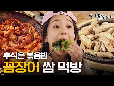 [티비냥] (ENG/SPA/IND) Jin Hee's Tips On Eating Eel | #Let'sEat3 | 180730 #01