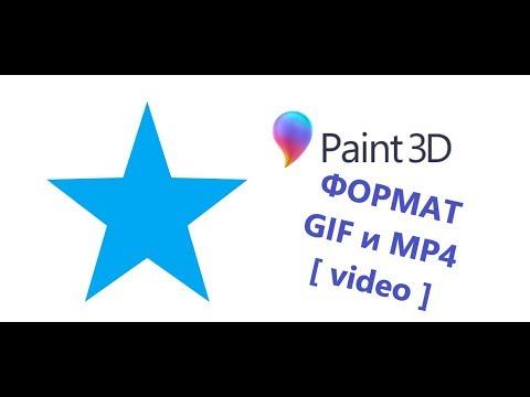 Paint 3D. Урок 06 - Сохранение анимации в формате GIF и MP4 VIDEO