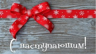 VLOG: ПОКУПКИ на новогодний стол, печем МЕДОВИК (ТВЕРЬ)(Ура ура урааааа! Ребятки, девочки, мальчики, тетеньки и дяденьки, бабушки и дедушки ВСЕ ВСЕ ВСЕ!!! Поздравляю..., 2014-12-30T21:12:44.000Z)
