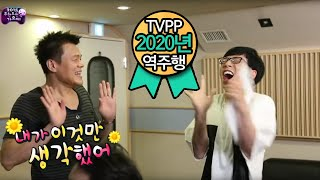 【TVPP】Yoo Jae Suk - Listening