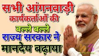Anganwadi Today Latest News Hindi 2018  आंगनवाड़ी आशा सहयोगिनी वेतनमान  Asha Worker Salary Jharkhand