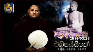 Ehipassiko 2016.03.25 | Delivered By Rev: Borelle Siri Sumana Thero