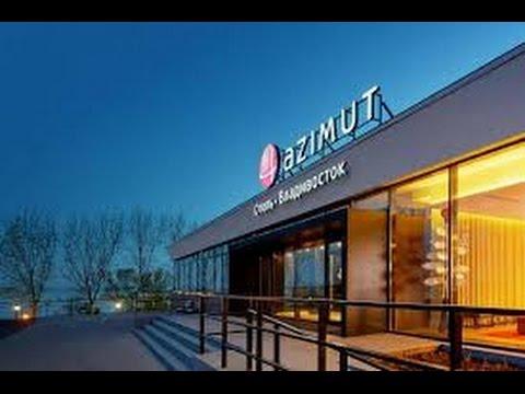 AZIMUT-отель Владивосток,честный обзор .