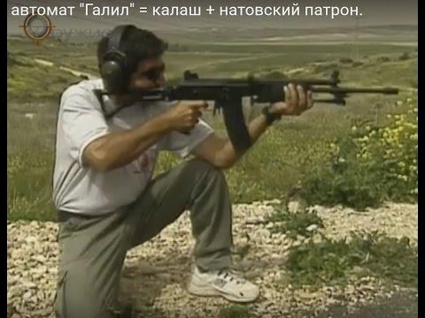"""Автомат """"Галил"""" Израильский """"Калаш"""". 564 тыс. просмотров."""