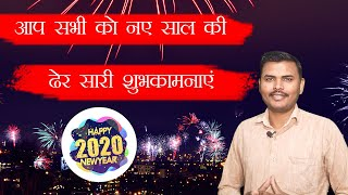 Wishing You All A Very Happy New Year 2020