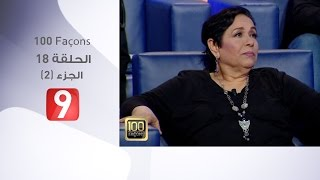 100 Façons - الحلقة 18 - الجزء 2
