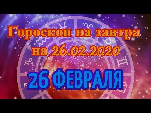 Гороскоп на завтра на 26.02.2020   26 Февраля   Астрологический прогноз