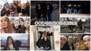 Смотреть видео Vlog|Соревнования в Москве|by lissa petrova онлайн