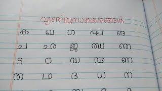 Learn Malayalam Consonants (വ്യഞ്ജനം ,Vyanjanam)Malayalam Alphabet /Malayalam Aksharamala