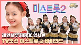 [레인보우치어] 미스트롯2 비하인드 영상 공개!