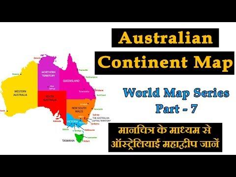 Australian Continent Map | ऑस्ट्रेलियाई महाद्वीप मानचित्र | World Map | World Geography