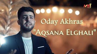 Oday Akhras - Aqsana Elghali | عدي الأخرس - أقصانا الغالي (Official Music Video)
