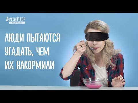 Люди с завязанными глазами пытаются угадать, чем их накормили