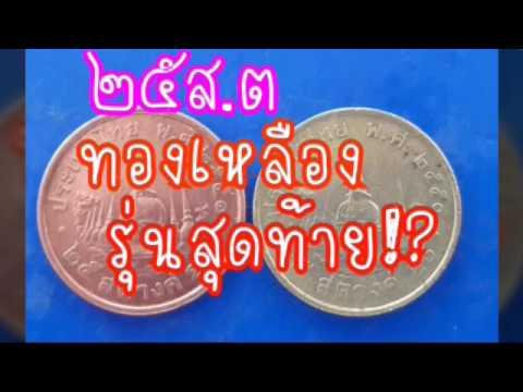 จริงหรือไม่! เหรียญ 25 ส.ตพ.ศ 2550 เป็นเหรียญ ทองเหลืองรุ่นสุดท้าย