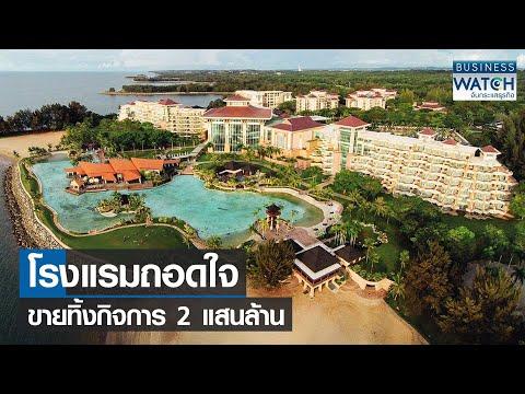โรงแรมถอดใจขายทิ้งกิจการ 2 แสนล้าน I BUSINESS WATCH I 22-07-2564