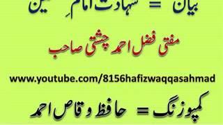 vuclip MUFTI FAZAL AHMAD CHISHTI - Shahadat Imam-e-Hussain ( RA ).flv