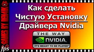 Как сделать чистую установку драйверов Nvidia