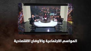 أ.د. حسين الخزاعي ورنا حداد - المواسم الاجتماعية والأوضاع الاقتصادية
