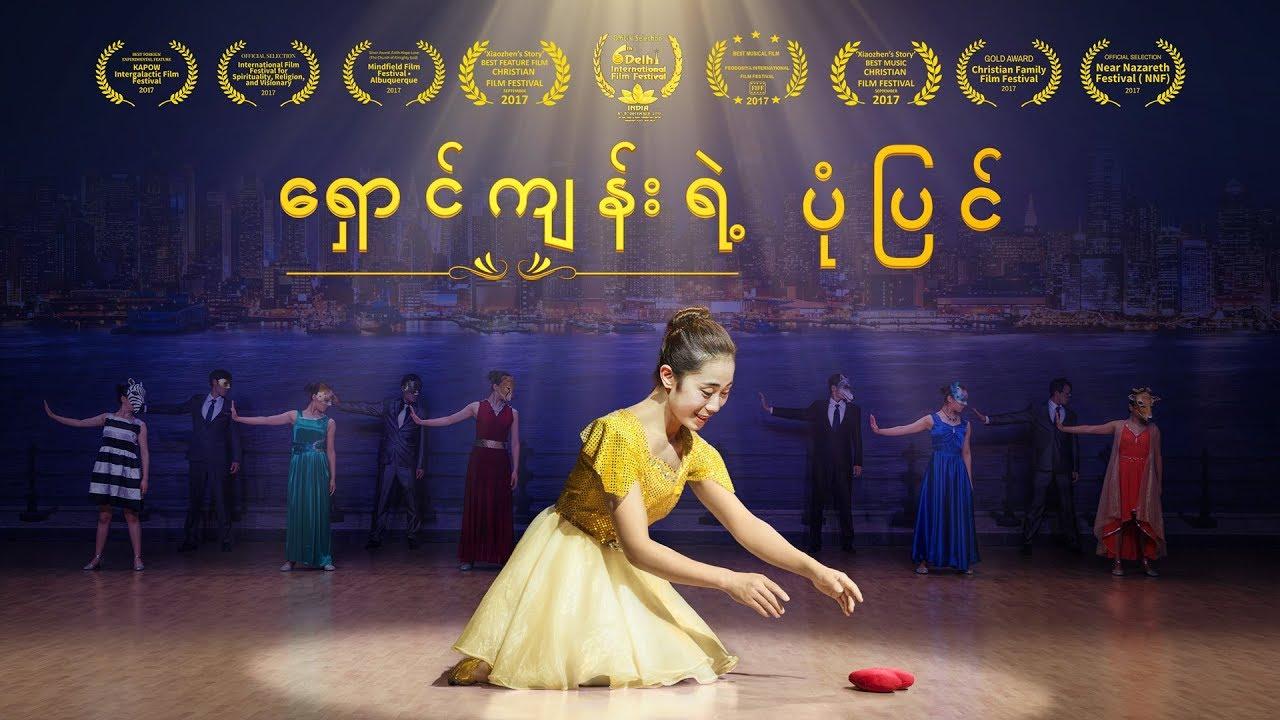 Myanmar Christian music (ရှောင်ကျန်းရဲ့ ပုံပြင်) Musical Drama God is Love