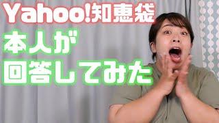 【Yahoo!知恵袋】餅田コシヒカリの質問に本人が答えてみた!