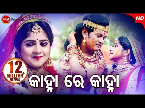 Kanha Re Kanha Lagana Tu Ranga Lagana  Aakash & Pari  Holi Special Music Video  Namita Agrawal