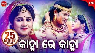 Holi Special Music | Kanha Re Kanha Lagana Tu Ranga Lagana | Aakash & Pari | Namita Agrawal