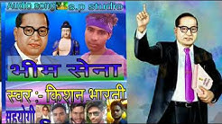 New bhim song Kisan Bharti ,mp3