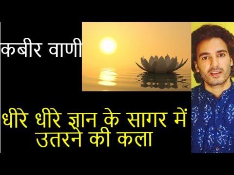 Kabir amritwani, gyan ki baatein, dheere dheere re mana dohe, धीरे धीरे रे मना दोहा