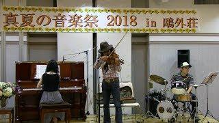 穴澤雄介(作曲、ヴィオラ) 高野直子(ピアノ) 高木將雄(ドラム、パ...