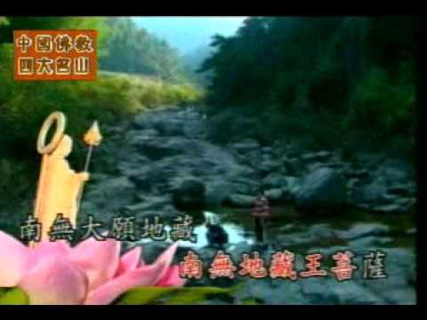 Nhạc niệm Địa Tạng Bồ Tát tiếng Hoa