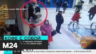Смотреть видео В Москве мужчина похитил 360 плиток шоколада и 100 банок кофе - Москва 24 онлайн