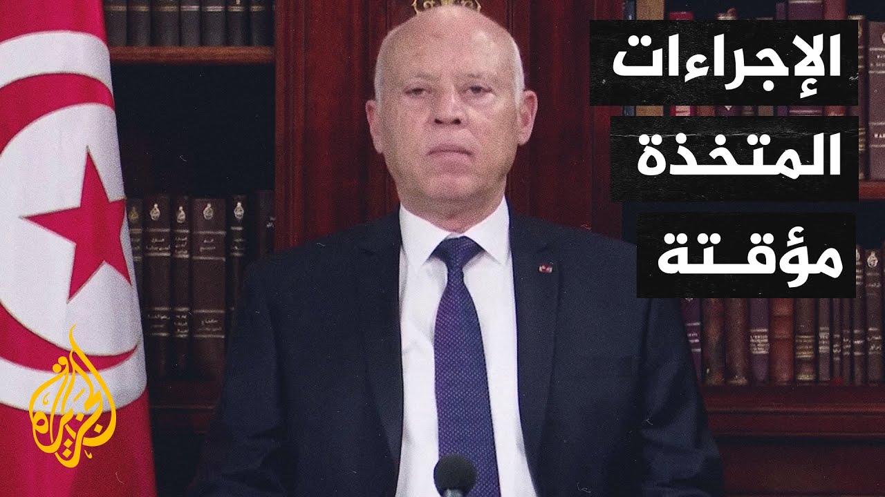 تونس.. قوى مدنية تحذر من تمديد تعطيل مؤسسات الدولة والرئيس سعيد يؤكد أن الإجراءات مؤقتة  - نشر قبل 3 ساعة