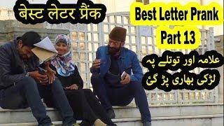 Best Letter Prank 13  | Allama Pranks | Lahore TV | Funny | Epic | Hilarious