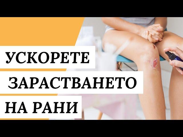 Методи За Ускоряване На Зарастването На Рана (Здравословни Съвети)