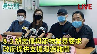 【直播】8.3 胡志偉與寵物業界要求政府提供支援渡過難關