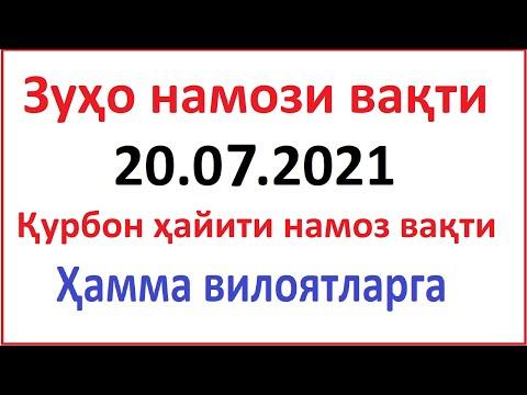 зухо намозининг вакти 2021 Zuho Namozi Vaqti 2021 зуҳо намози вақти Qurbon Hayiti Namozi Vaqti 2021